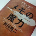 読んダメ!Vol.1 『メモの魔力』『モテる読書術』が合わなかった【書評】