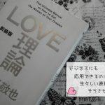 『LOVE理論』は、恋愛理論だけでなく、モテる文章術でもビジネス本でもあった【書評】